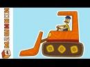 Сериал для мальчиков - МАШИНКИ. Бульдозер. Развивающие мультики для детей