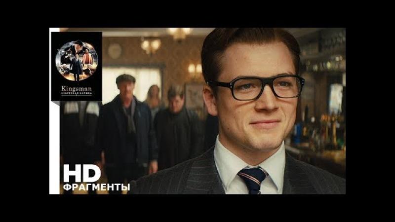 Kingsman: Секретная служба (2014) — Как однажды сказал мой друг (16/16)