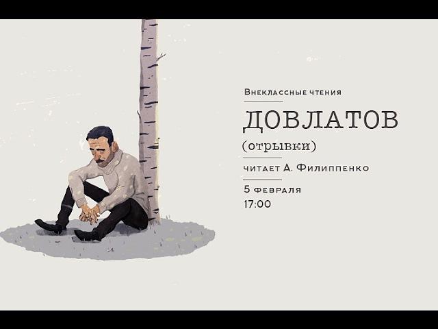 «Внеклассные чтения». Сергей Довлатов | Александр Филиппенко