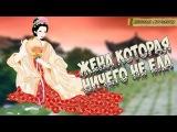 Японская мифология Жена которая ничего не ела