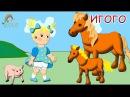 Развивающий Мультик для детей от 3-х лет