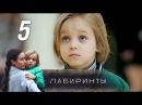 Лабиринты. 5 серия (2018) Новая мелодрама @ Русские сериалы