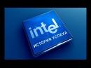 NHTi - Intel - история успеха