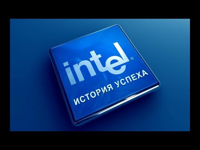 История CPU Intel