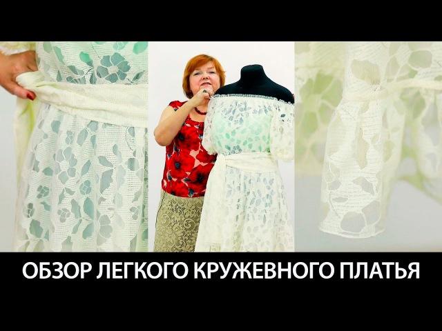 Модель белого кружевного платья с открытыми плечами Летнее легкое платье со сбо...