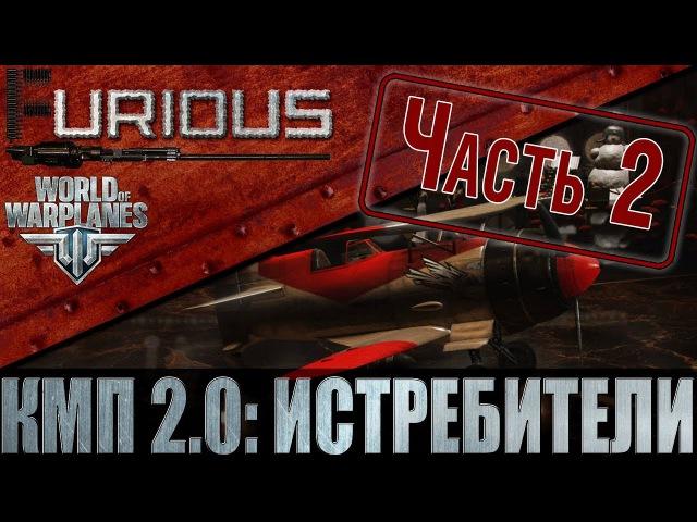 Курс молодого пилота World of Warplanes 2.0: истребители. Часть 2.