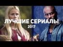 10 лучших новых сериалов 2017 которые стоит посмотреть каждому