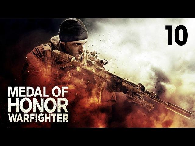Прохождение Medal Of Honor - Warfighter (часть 10: Старые друзья)