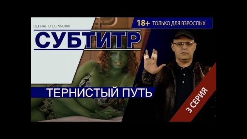 Сериал Субтитр 3 серия Тернистый путь