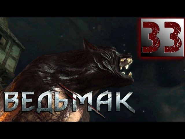 Ведьмак Прохождение Часть 33 Темный рыцарь