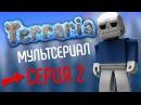 ТЕРРАРИЯ МУЛЬТСЕРИАЛ - ВРЕМЯ ПРИКЛЮЧЕНИЙ - СЕРИЯ 2