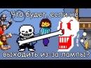 Rus Undertale - Что будет, если не выходить из-за лампы 1080p60