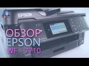 Обзор Epson WorkForce WF 7710 с СНПЧ