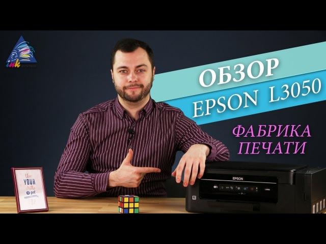 Обзор новинки Epson L3050