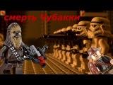Штурмовики убили Лего Чубакку.Stormtroopers shooting Lego Chewbacca. Come e lunga l`atesa. STAR WARS