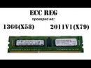 ECC REG ОЗУ проверка работоспособности на разгонных материнках сокета 1366 X58 и 2011v1 X79