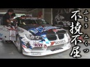 Video Option VOL.186 — D1GP 2009 Rd.4 at Okayama International Circuit: Takahiro Ueno D1 Inside Story.