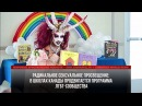 ЛГБТ-ПРОГРАММА СЕКСУАЛЬНОГО ПРОСВЕЩЕНИЯ ТЕПЕРЬ В ШКОЛАХ КАНАДЫ