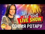 София Ротару  - The Best Live Show 2018