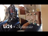 Walking Paradise - Зеркала (Lx24 cover)