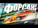 САМАЯ ТОЧНАЯ КОПИЯ 1994 Toyota Supra MK IV ИЗ ФОРСАЖ 1!
