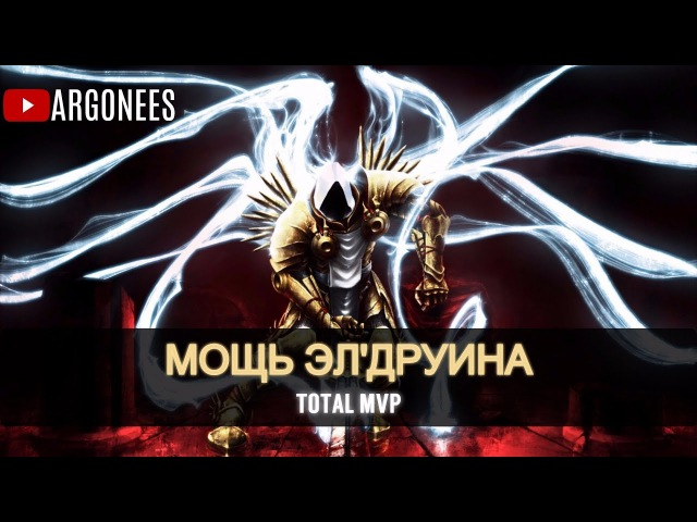 Total MVP: Тираэль [Heroes of the Storm] (выпуск 41)