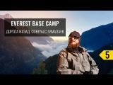 Трекинг к Базовому лагерю Эвереста 5/5: Возвращение назад. Полезные советы для будущих восходителей