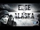 На краю Аляски,часть №7