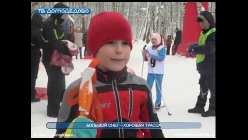 Домодедово ТВ Домодедовская лыжня 2018