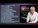 Леонид Телешев - Дуэтная история (Полный сборник)