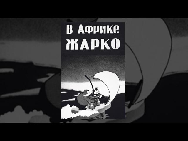 В Африке жарко 1936 Мультфильм