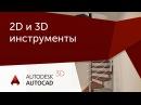 [Урок AutoCAD 3D] Взаимосвязь 2D и 3D инструментов в AutoCAD на примере винтовой лестницы)