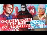 УХОЖУ С ЮТУБА ДРУЖКО - новый СОБОЛЕВ  Хованский VS. Noize MC ВСЯ ПРАВДА
