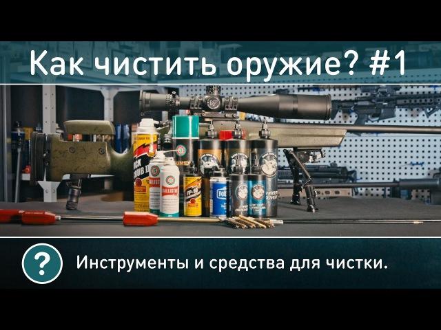 Как чистить оружие Часть 1 инструменты и средства для чистки