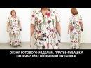 Платье-рубашка по выкройке шелковой футболки. Как сшить простое платье используя рубашечный крой?