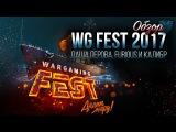 WG Fest 2017 - Даша Перова, Furious и Калибр |World of Warships|