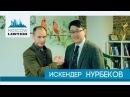 Moscow lawyers 2 0 26 Искендер Нурбеков ФРИИ