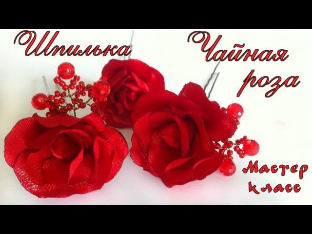 Шпилька Чайная роза из атласных лент своими руками Мастер класс. Pin Tea rose satin ribbons kanzashi
