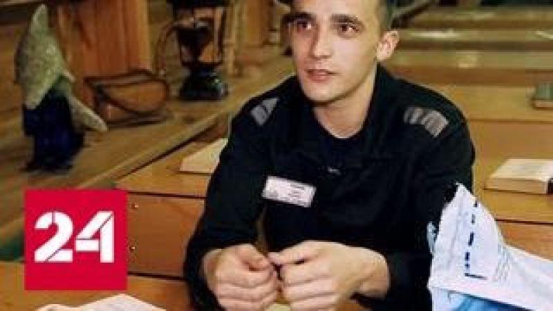 Экс-бойфренд Шурыгиной вышел на свободу досрочно благодаря общественности - Россия 24
