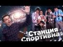 История команды КВН Станция Спортивная
