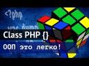 PHP уроки ООП - Основные понятия PHP класс