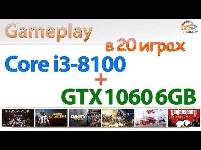 Intel Core i3-8100 GeForce GTX 1060 6GB в 20 играх: 4 ядра потянут?