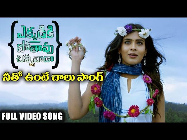 Ekkadiki Pothavu Chinnavada Latest Telugu Movie Songs Neetho Unte Chalu Nikhil Hebah Patel