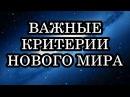 ВАЖНЫЕ КРИТЕРИИ НОВОГО МИРА. Миронова В.Ю.