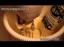 Нежная запеканка в мультиварке Cuckoo 1055