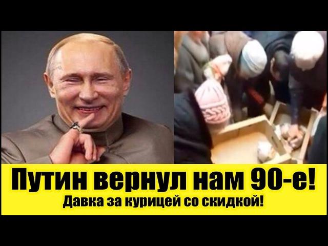 ЖЕСТЬ!! Путин вернул нам 90-е! Давка за курицей со скидкой! 11.02.2018