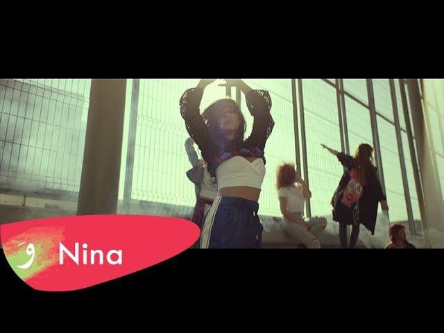 Nina Abdel Malak - Eza Hajarta [Official Music Video] (2018) نينا عبد الملك - إذا هجرت