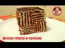 Торт за 15 минут БЕЗ Выпечки. Обалденный Шоколадный торт с Творожным кремом. Cake without baking
