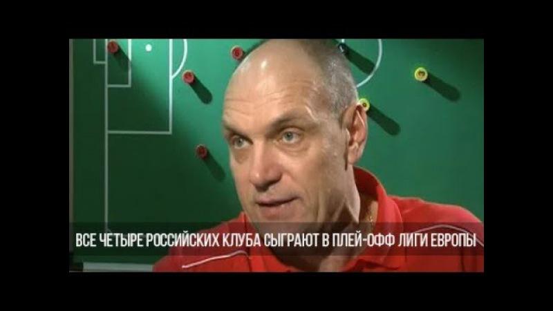 Александр Бубнов: Все четыре российских клуба сыграют в плей-офф Лиги Европы