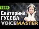 Екатерина Гусева – Эй, моряк (Лайма Вайкуле)